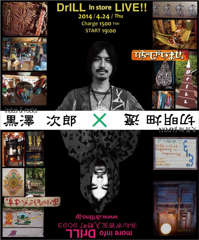 黒澤次郎×切明畑遼-LIVE-at-DrILL.jpg